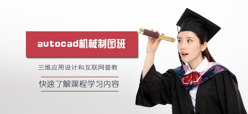 天津autocad制图培训机构